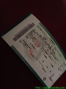 2014_03_01 01 チケット
