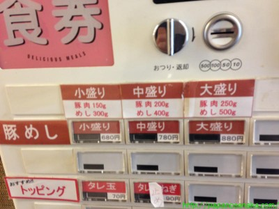 2014_02_21 02 ランチメニューというか券売機