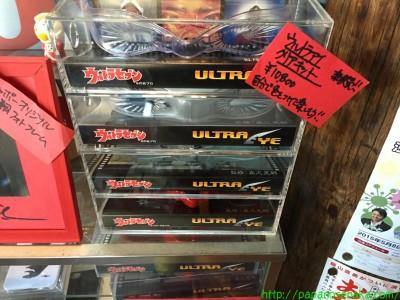 2015_05_05 15 ウルトラアイ クリアキット 10800円?