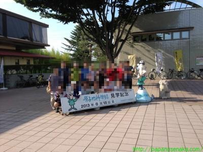 2013_08_18 05 原子力科学館