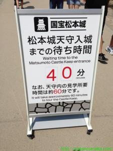 2013_08_15 05 松本城の待ち時間