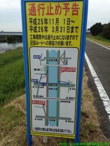 2013_10_19 01 江戸川工事