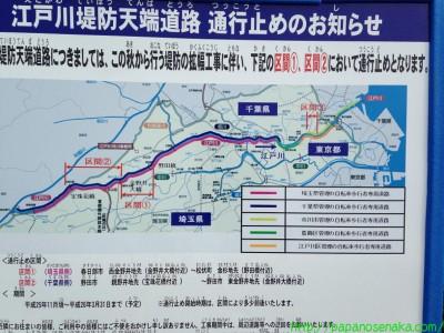 2013_10_19 02 江戸川工事