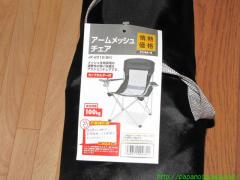 2010_05_27 椅子.JPG