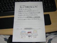2008_05_31 招待状.JPG