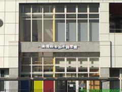2009_10_11 大洗わくわく科学館.JPG