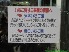 2010_02_07 01 イチゴ狩りの案内.JPG